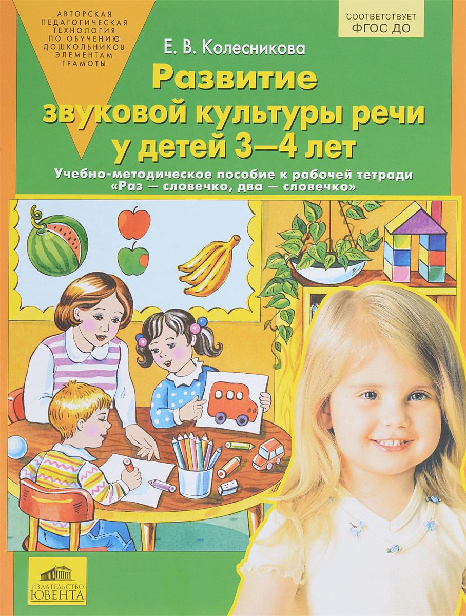 Развитие звуковой культуры речи у детей 3 - 4 лет. Сценарии учебно-игровых занятий к рабочей тетради