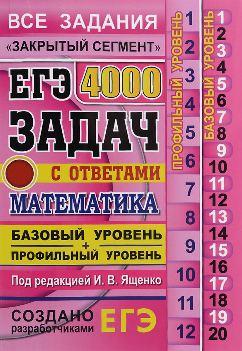 """ЕГЭ. 4000 задач с ответами по математике. Базовый уровень + профильный уровень. Все задания """"Закрыты"""