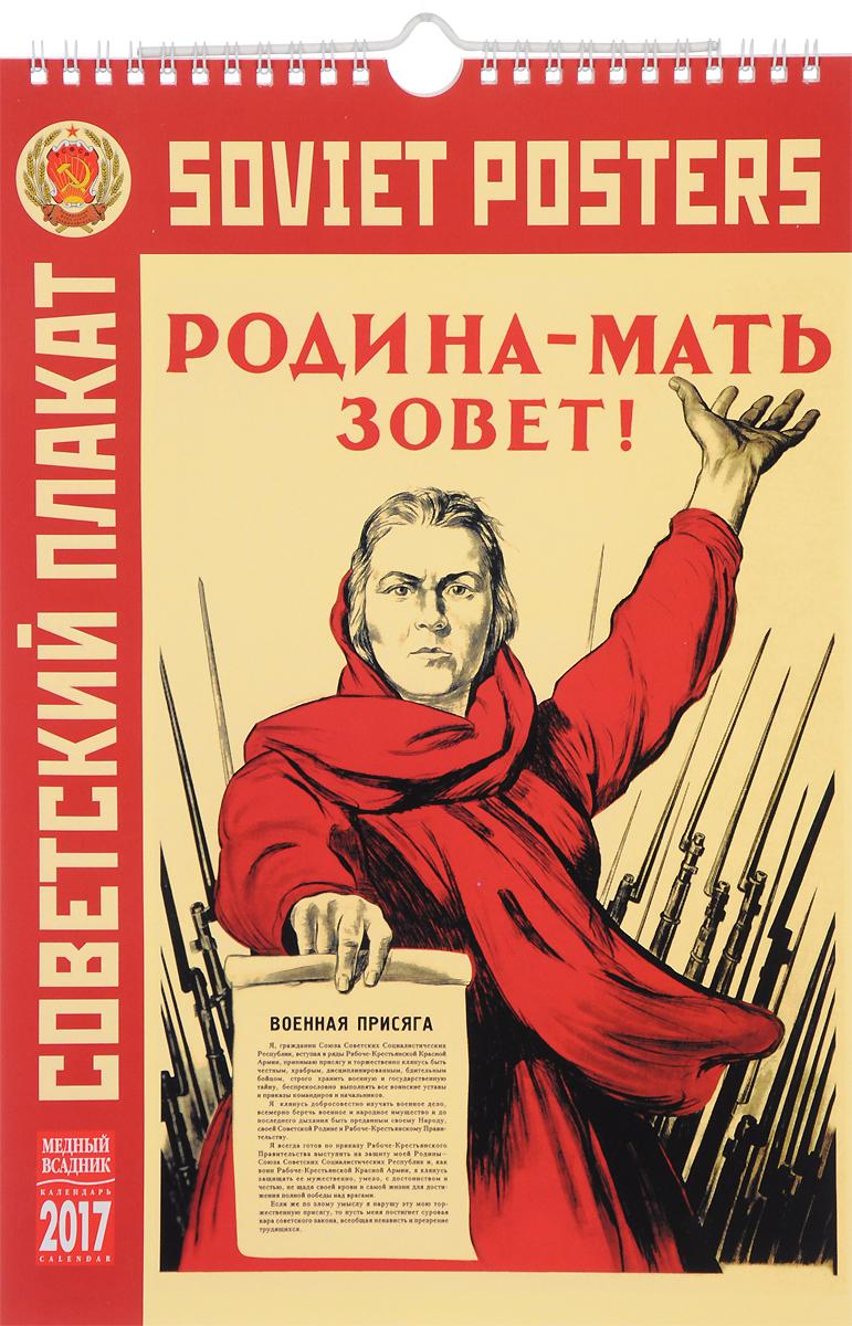 Конкурсы на советскую тематику
