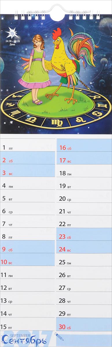 Календарь 2017 (на спирали). Год Петуха