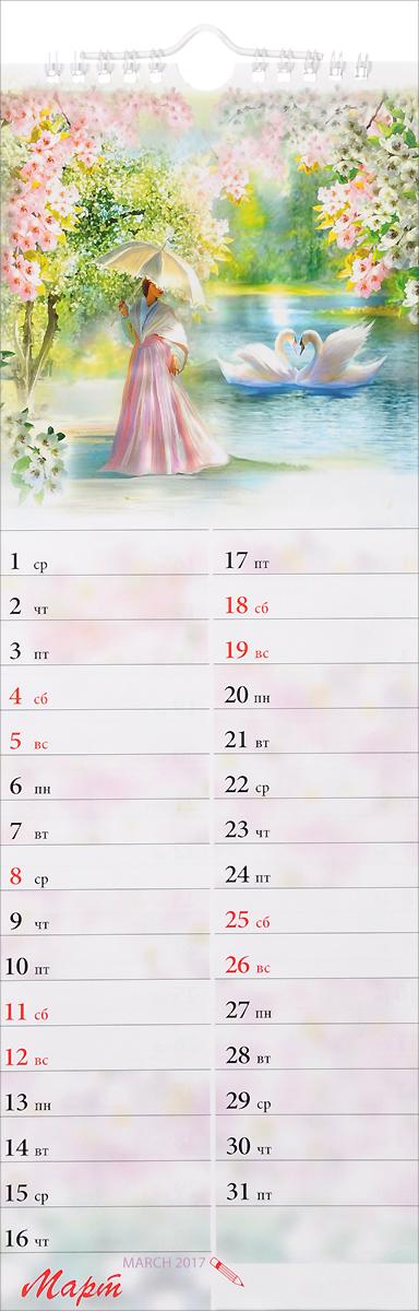 Календарь 2017 (на спирали). Страна грез