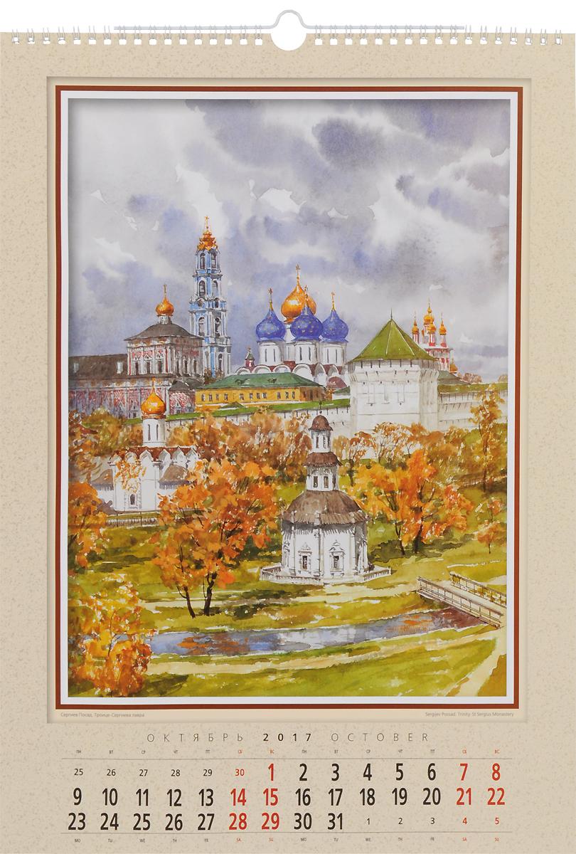 Календарь 2017 год (на спирали). Москва / Moscow in Watercolours