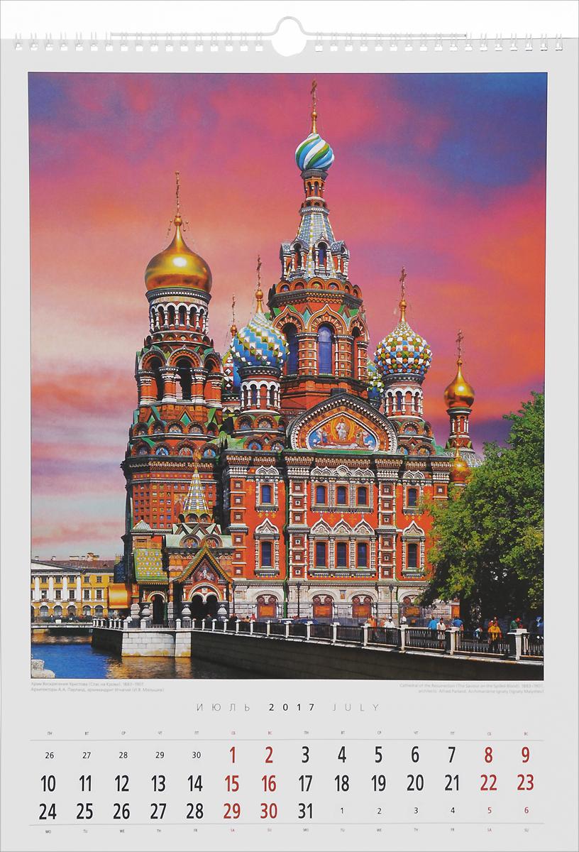 Календарь 2017 год (на спирали). Санкт-Петербург и пригороды / Saint Petersburg and Its Environs