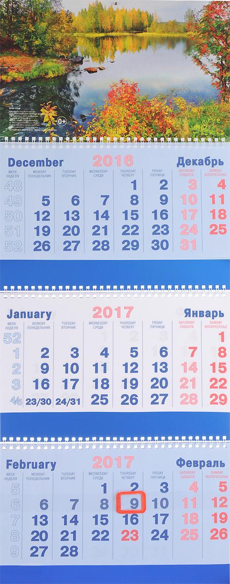 Календарь 2017 (на спирали). Пейзаж осень