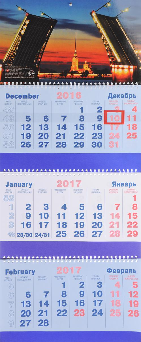 Календарь 2017 (на спирали). Санкт-Петербург. Дворцовый мост