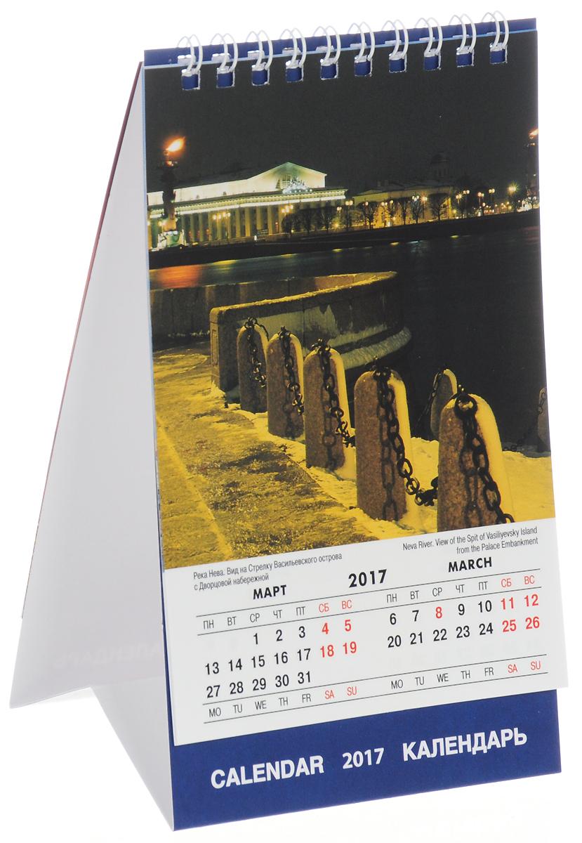 Календарь настольный 2017 (на спирали). Санкт-Петербург / Saint Petersburg