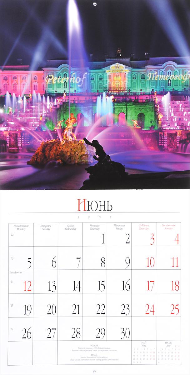 Календарь 2017 (на скрепке). 12 чудес России / Russia: The Most Amazing Places