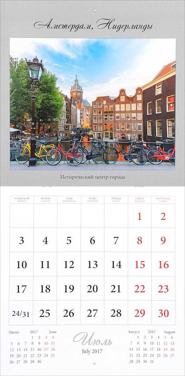 Календарь 2017 (на скрепке). Великие города мира