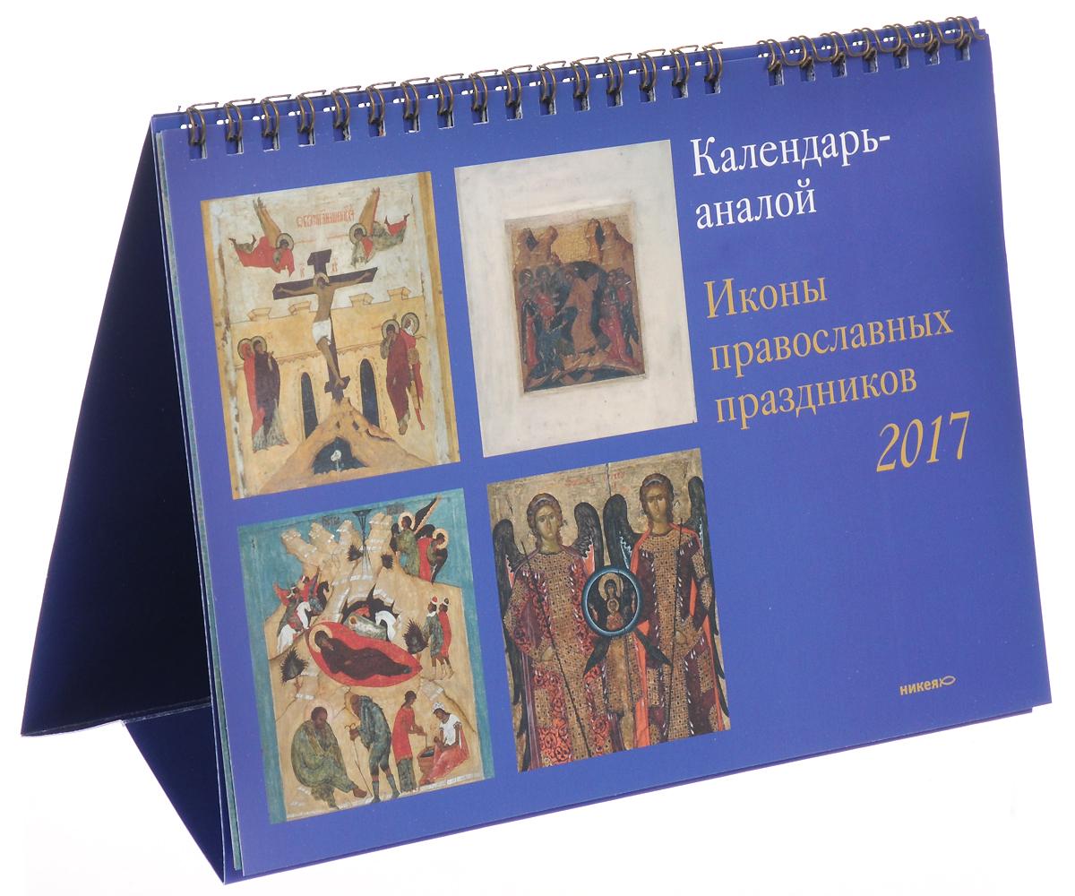 Календарь-аналой 2017 (на скрепке). Иконы православных праздников