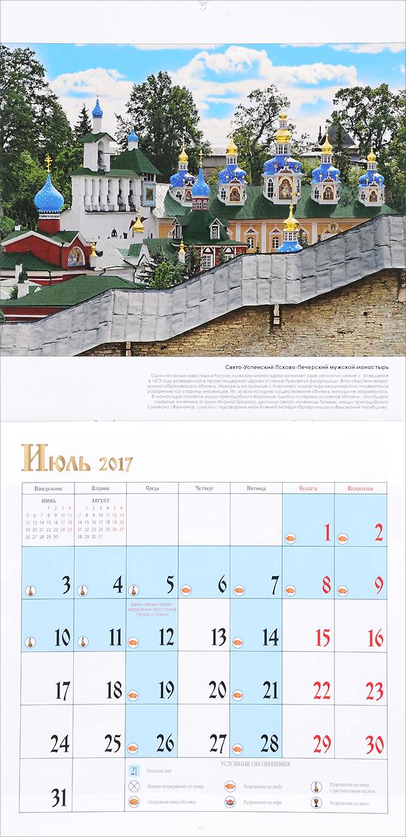 Календарь 2017 (на скрепке). Русь православная