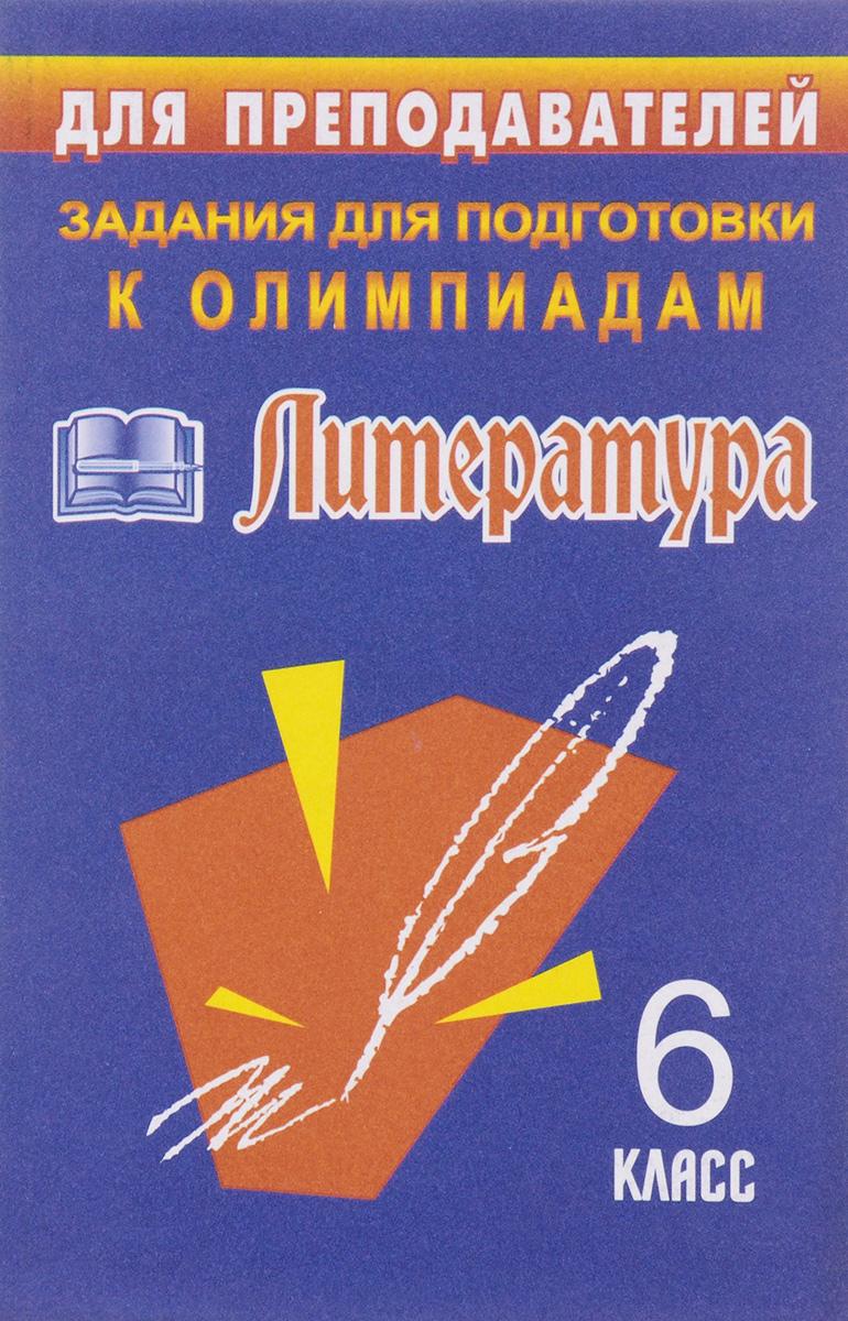 Литература. 6 класс. Олимпиадные задания