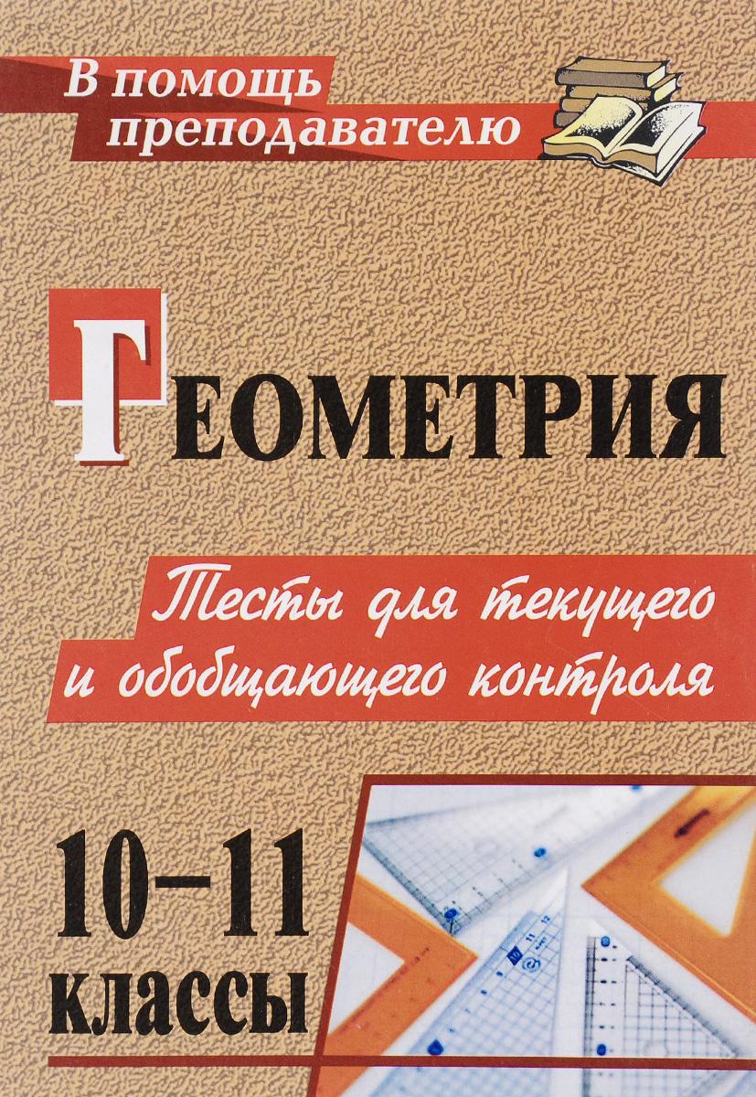 Геометрия. 10-11 классы. Тесты для текущего и обобщающего контроля