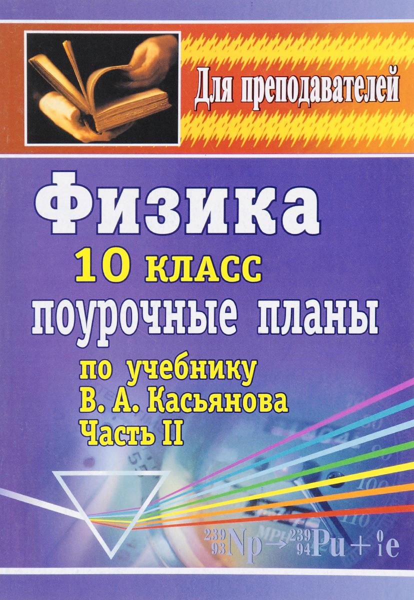Физика. 10 класс. Профильный уровень. Поурочные планы по учебнику В. А. Касьянова. Часть 2