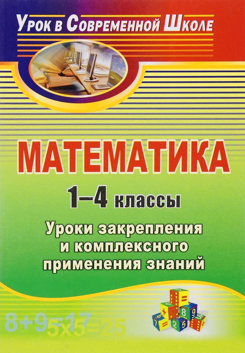 Математика. 1-4 классы. Уроки закрепления и комплексного применения знаний