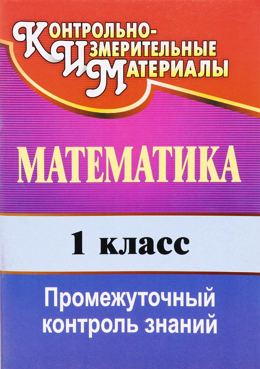 Математика. 1 класс. Промежуточный контроль знаний