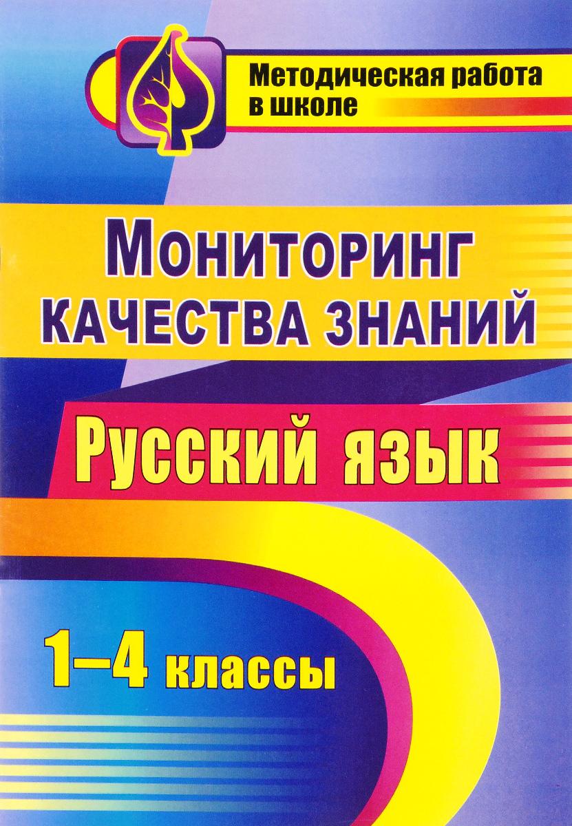 Русский язык. 1-4 классы. Мониторинг качества знаний