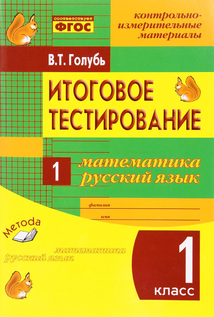 Математика. Русский язык. 1 класс. Итоговое тестирование. Контрольно-измерительные материалы. Практическое пособие для начальной школы