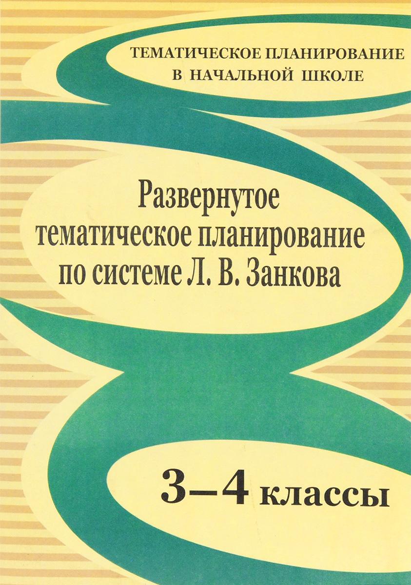 Развернутое тематическое планирование. 3-4 классы. Образовательная система Л. В. Занкова
