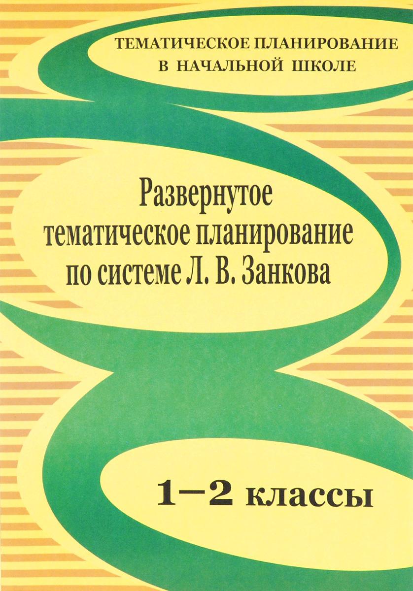 Развернутое тематическое планирование по системе Л. В. Занкова. 1-2 классы
