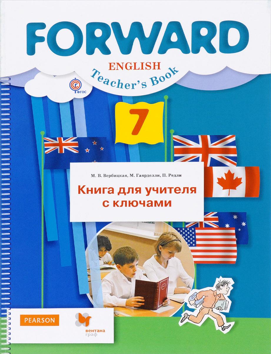 English 7: Teacher's Book / Английский язык. 7 класс. Книга для учителя с ключами