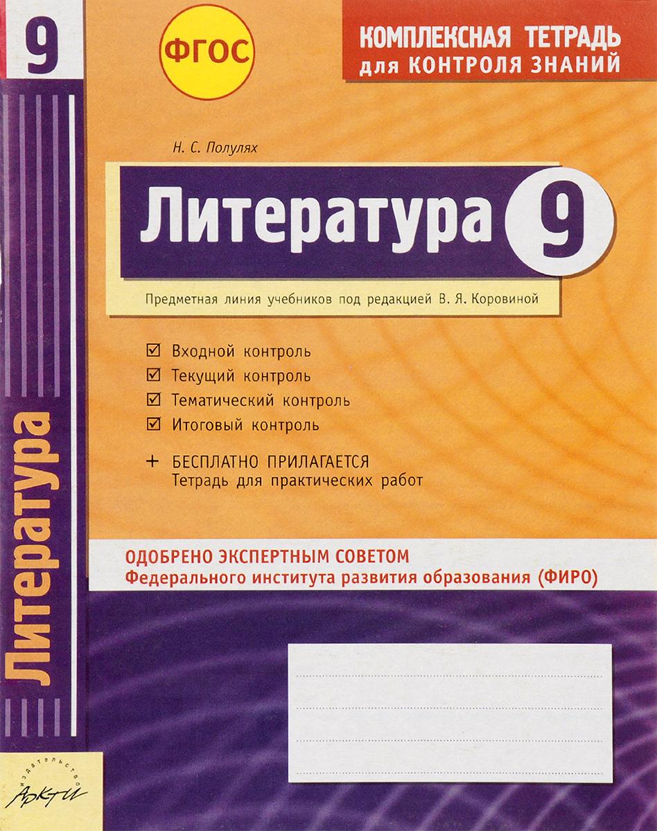 Литература. 9 класс. Комплексная тетрадь для контроля знаний
