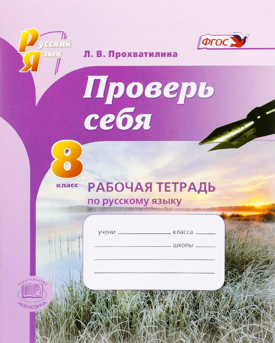 Русский язык. 8 класс. Проверь себя. Рабочая тетрадь