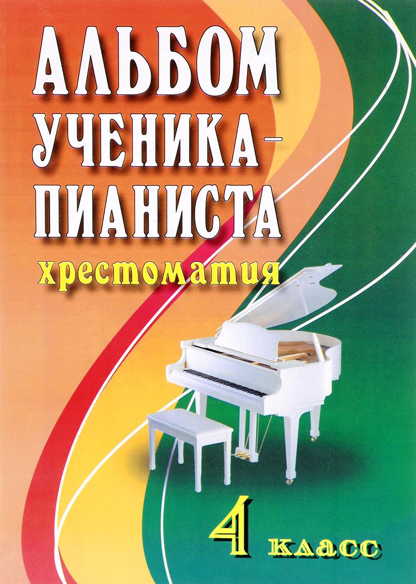 Альбом ученика-пианиста. 4 класс. Хрестоматия