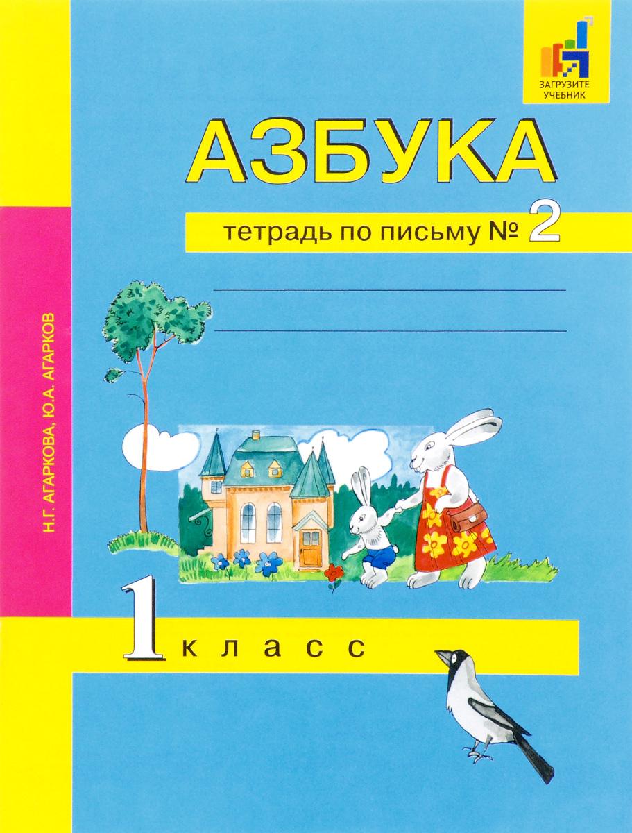 Азбука. 1 класс. Тетрадь по письму №2