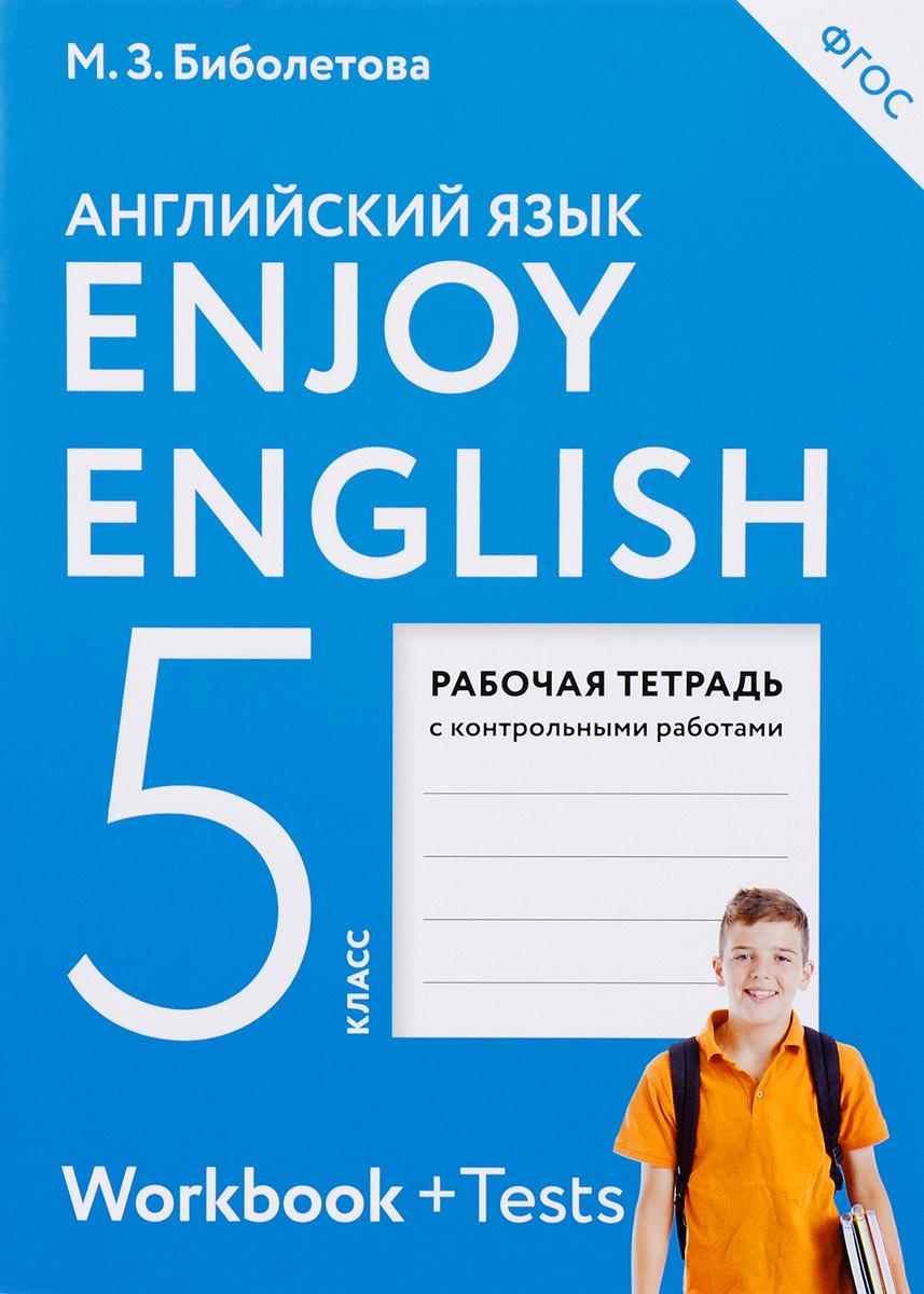Enjoy English 5: Worкbook + Test / Английский язык. 5 класс. Рабочая тетрадь