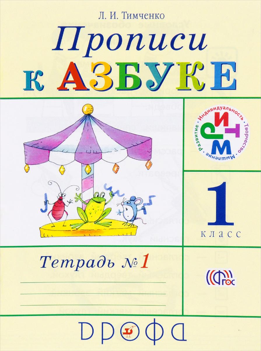 Прописи к Азбуке. 1 класс. В 4 тетрадях. Тетрадь 1