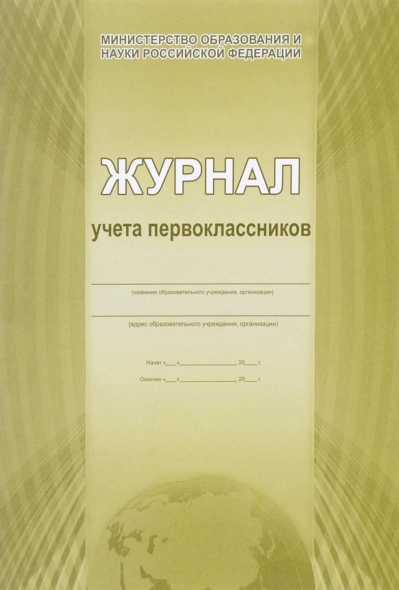 Журнал учета первоклассников