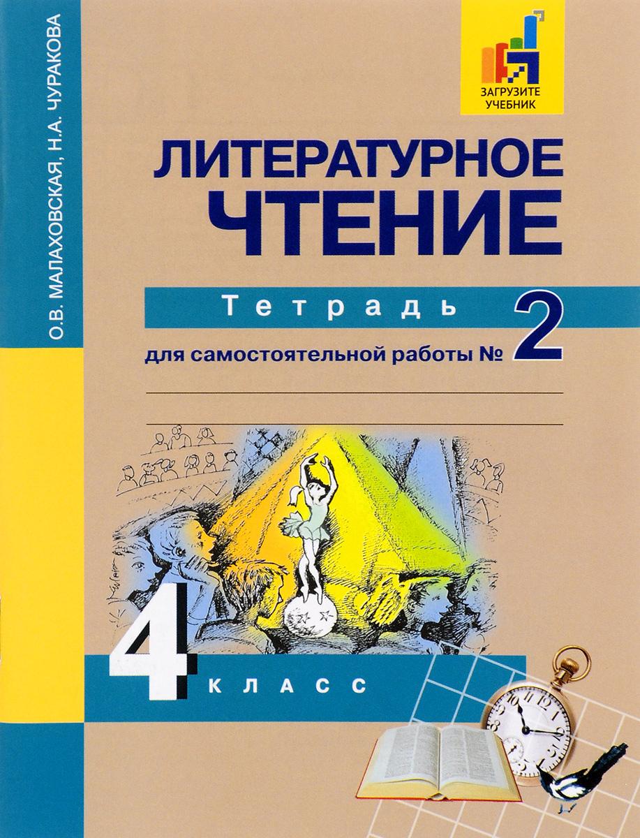 Литературное чтение. 4 класс. Тетрадь для самостоятельной работы №2
