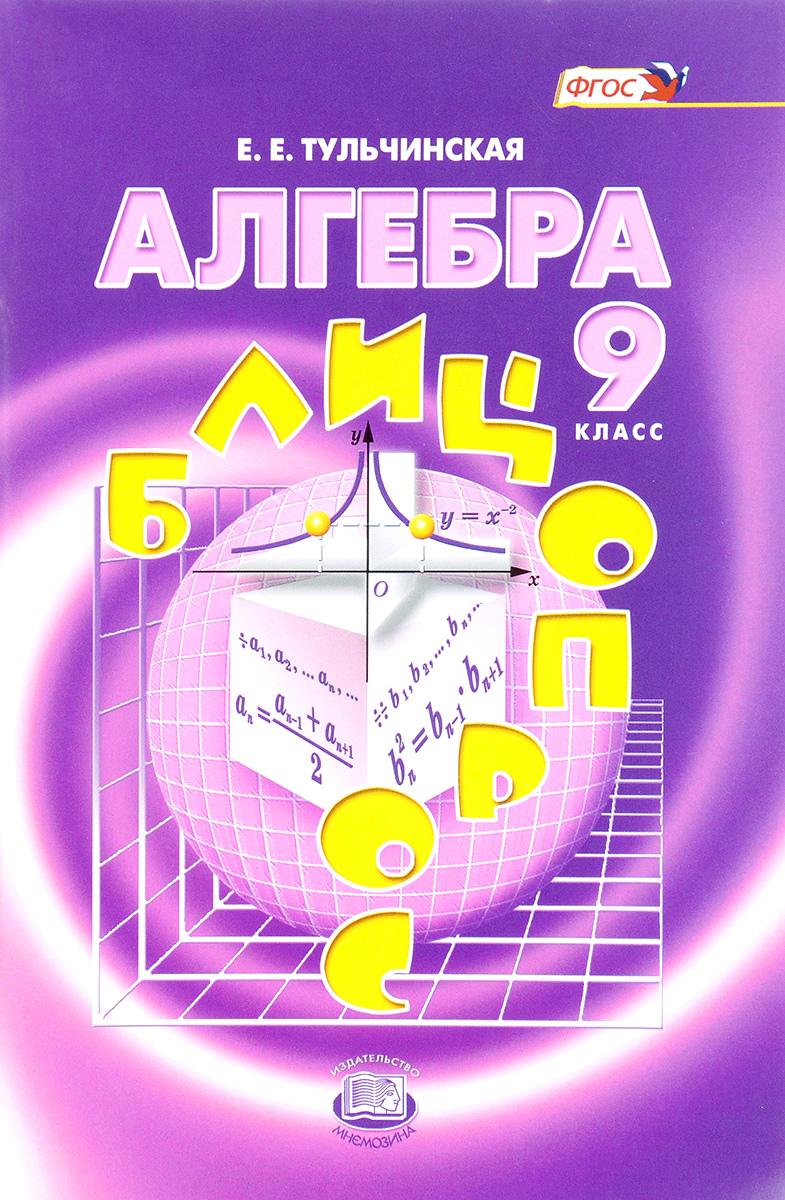 Алгебра. 9 класс. Блицопрос