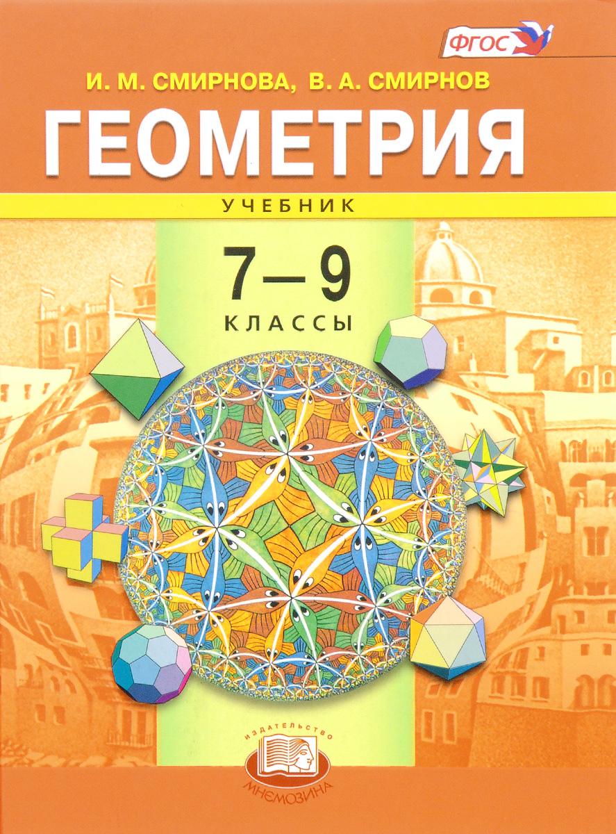 По гдз класс смирнов 9 геометрия