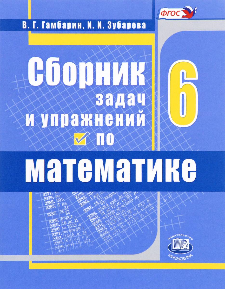 Математика. 6 класс. Сборник задач и упражнений. Учебное пособие