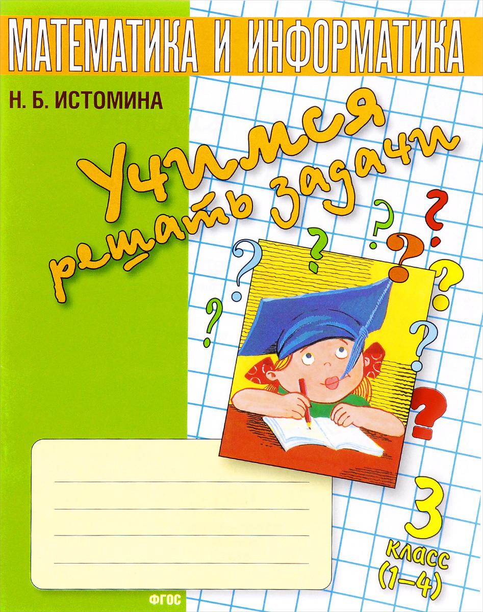 гдз 3 класс учимся решать задачи