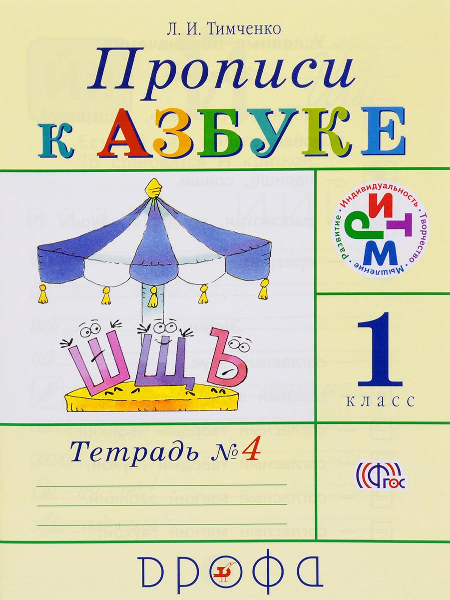 Прописи к Азбуке. 1 класс. В 4 тетрадях. Тетрадь 4