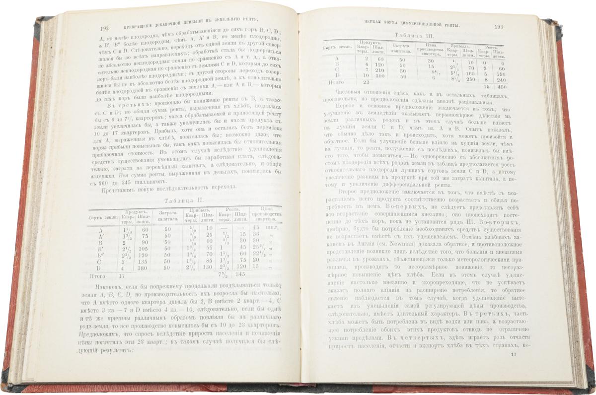 Капитал. Критика политической экономии. Том 3, часть 2. Процесс капиталистического производства, взятый в целом. Главы XXIX - LII
