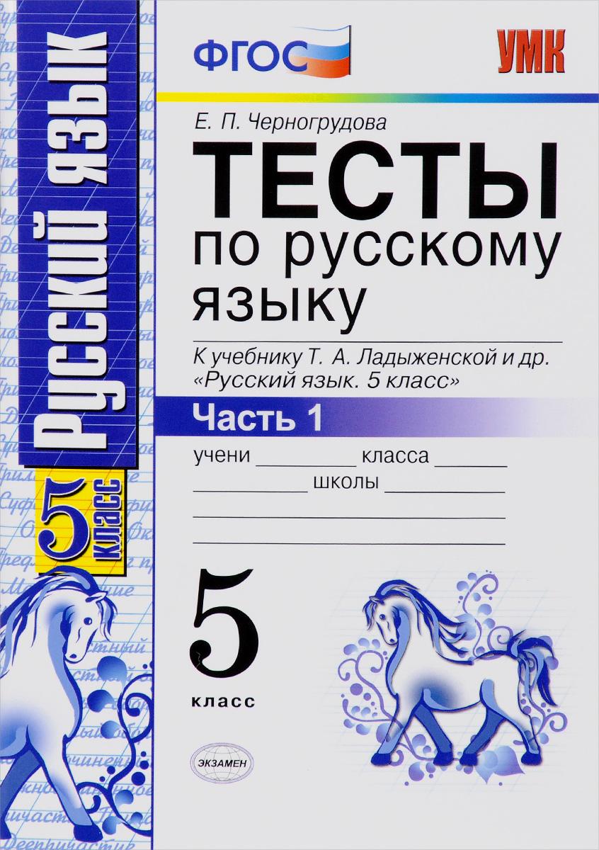 Русский язык. 5 класс. Тесты. К учебнику Т. А. Ладыженской. В 2 частях. Часть 1
