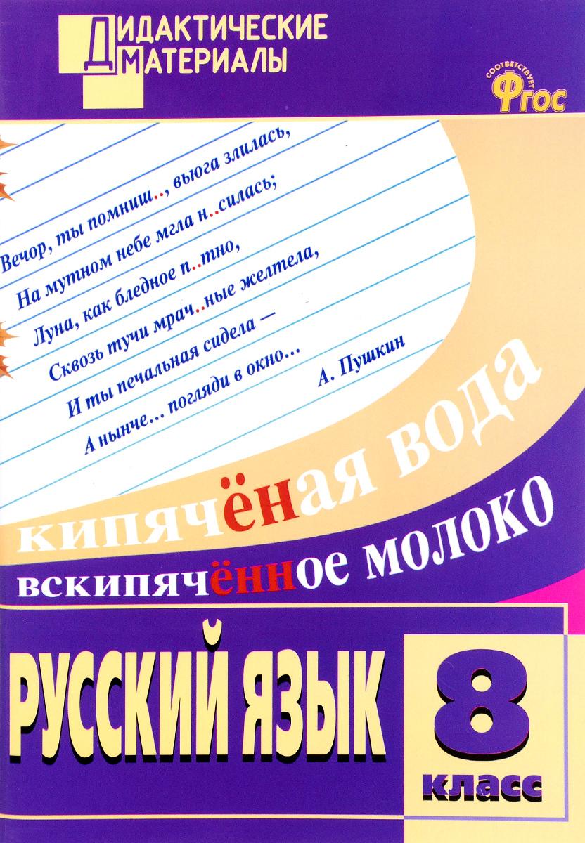 цены  Русский язык. 8 класс. Разноуровневые задания