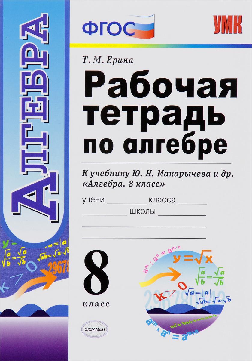 Алгебра. 8 класс. Рабочая тетрадь. К учебнику Ю. Н. Макарычева и др.