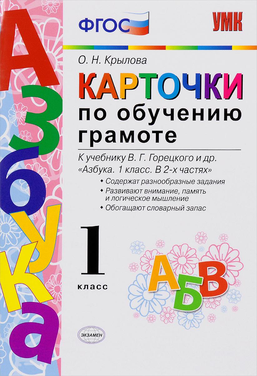 Обучение грамоте. 1 класс. Карточки к учебнику В. Г. Горецкого