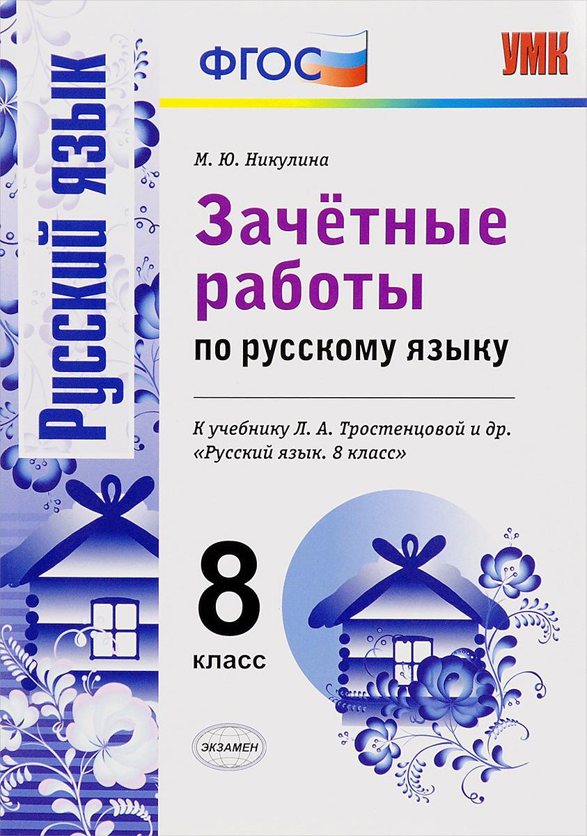 Русский язык. 8 класс. Зачетные работы. К учебнику Л. А. Тростенцовой и др.