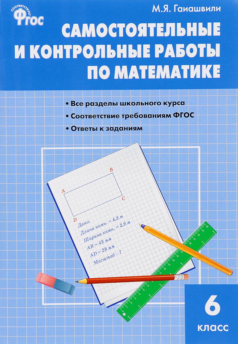 Математика. 6 класс. Самостоятельные и контрольные работы