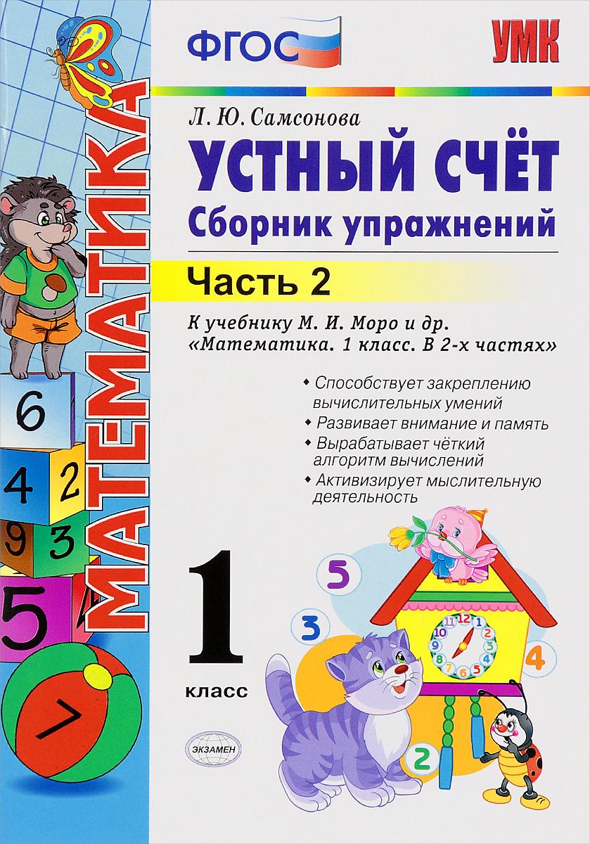 """Математика. Устный счет. 1 класс. Сборник упражнений. В 2 частях. Часть 2. К учебнику М. И. Моро и др. """"Математика. 1 класс"""""""