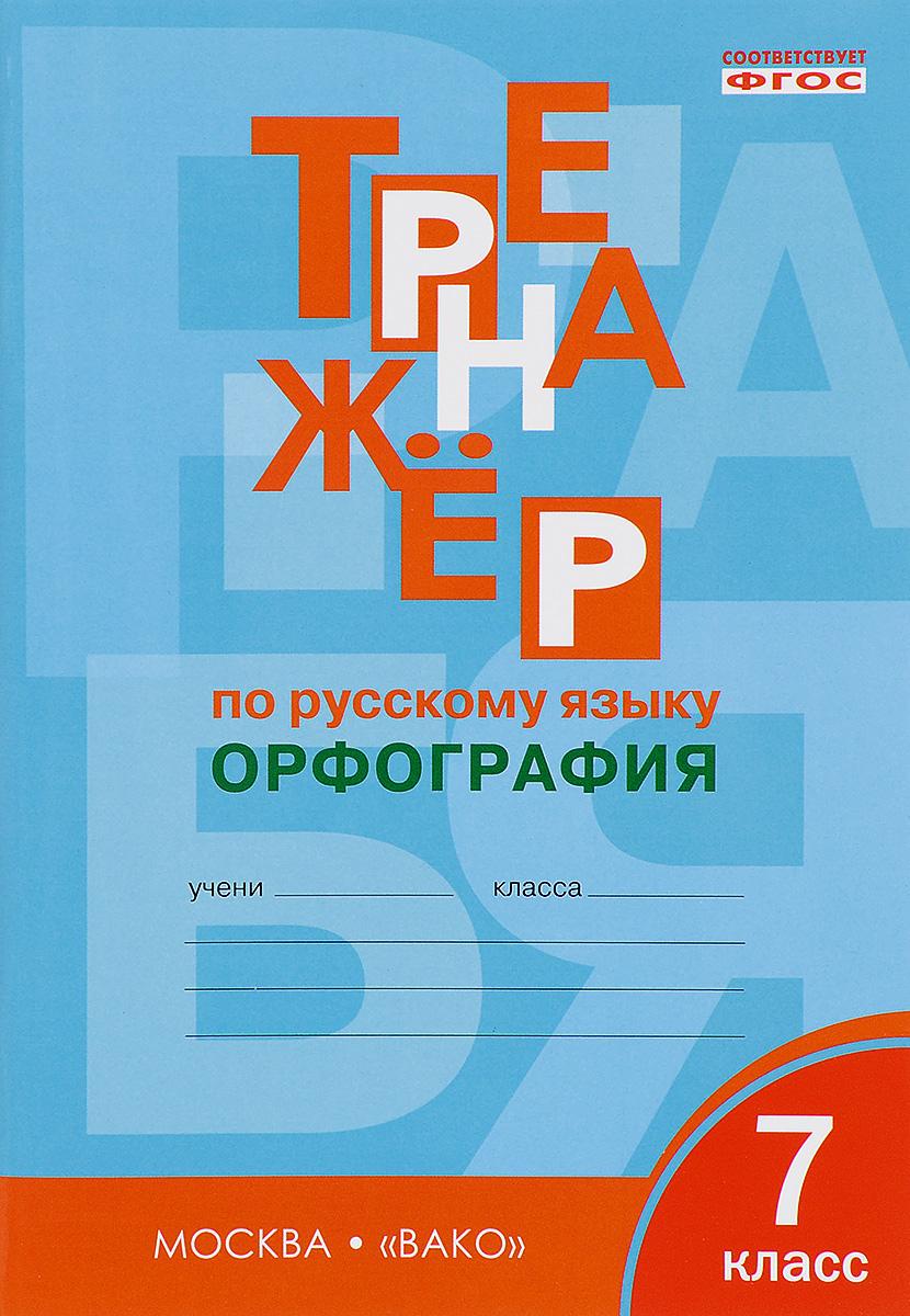 Тренажёр по русскому языку. Орфография. 7 класс