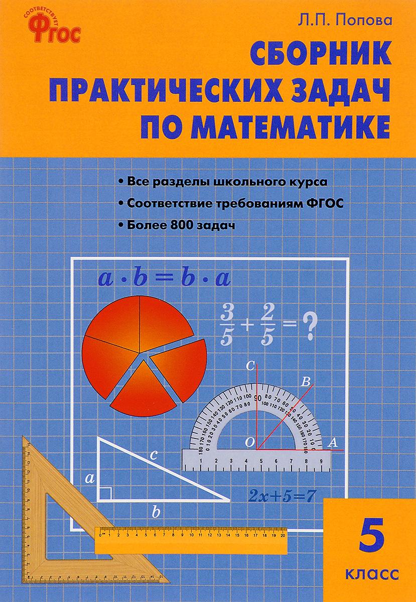 Математика. 5 класс. Сборник практических задач