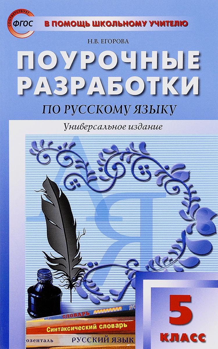 Русский язык. 5 класс. Поурочные разработки