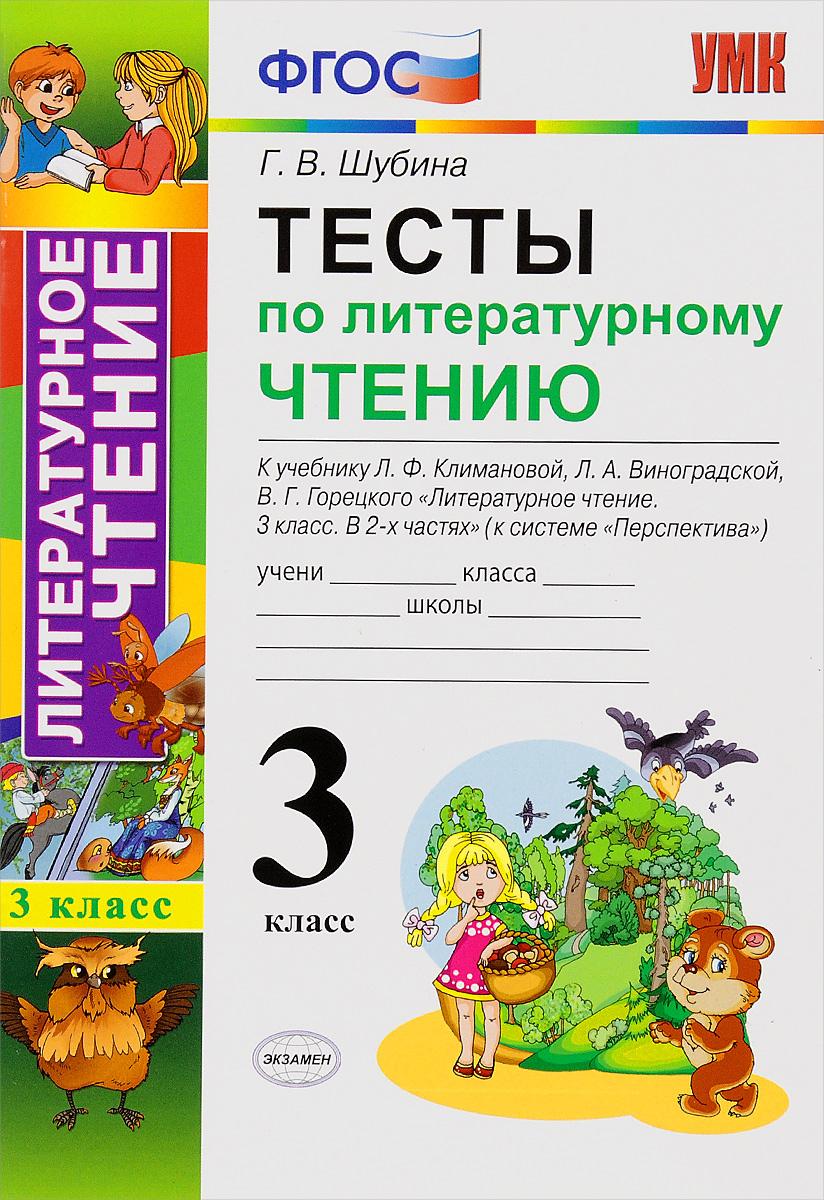 Литературное чтение. 3 класс. Тесты к учебнику Л. Ф. Климановой, Л. А. Виноградской, В. Г. Горецкого