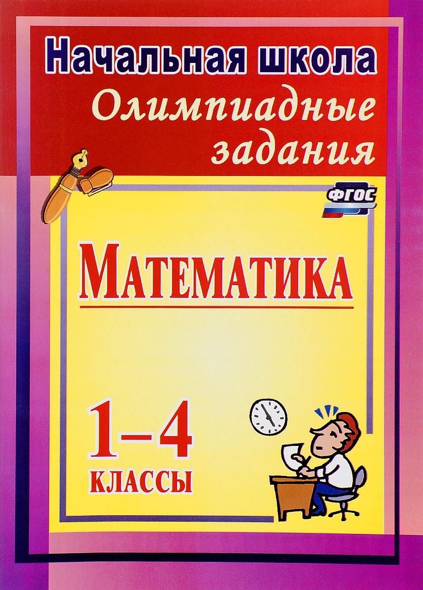 Математика. 1-4 классы. Олимпиадные задания